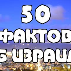 50 ФАКТОВ об ИЗРАИЛЕ | Жизнь в Израилe |