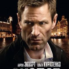 kinopoisk.ru-Erased-2201299--o--