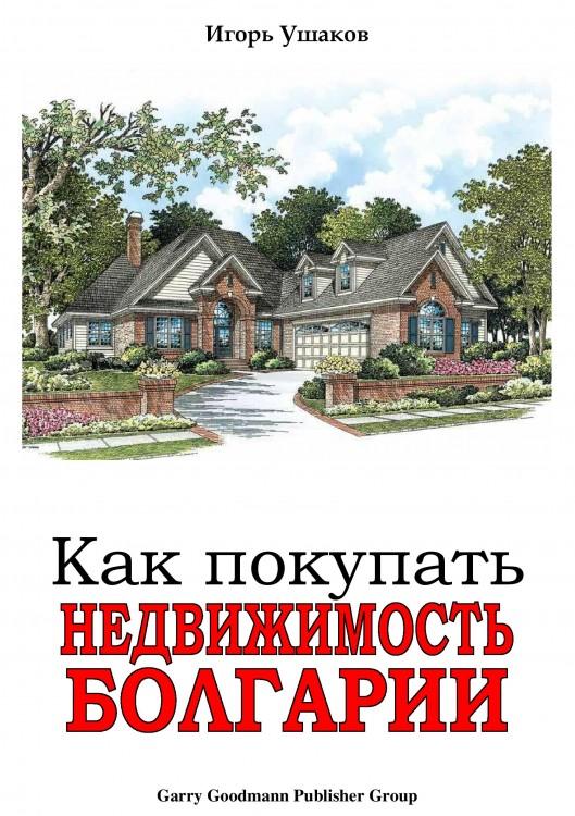 Как покупать недвижимость в Болгарии