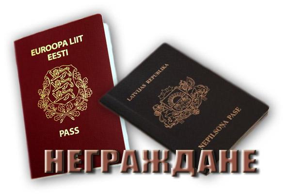Россию для неграждан